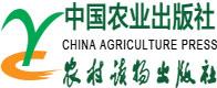 中国农业出版社简介