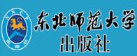 东北师范大学出版社