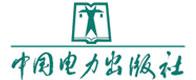 中国电力出版社简介