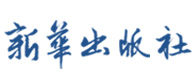 新华出版社简介