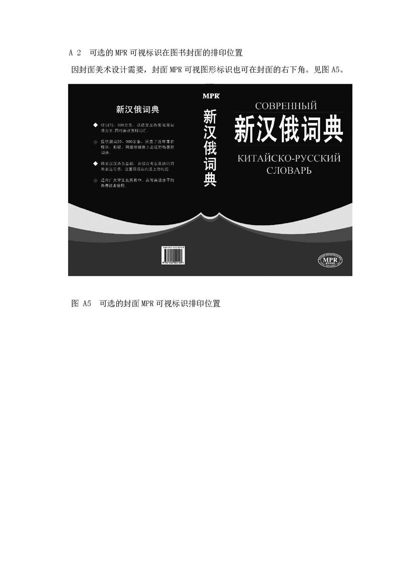 MPR出版物标识使用说明