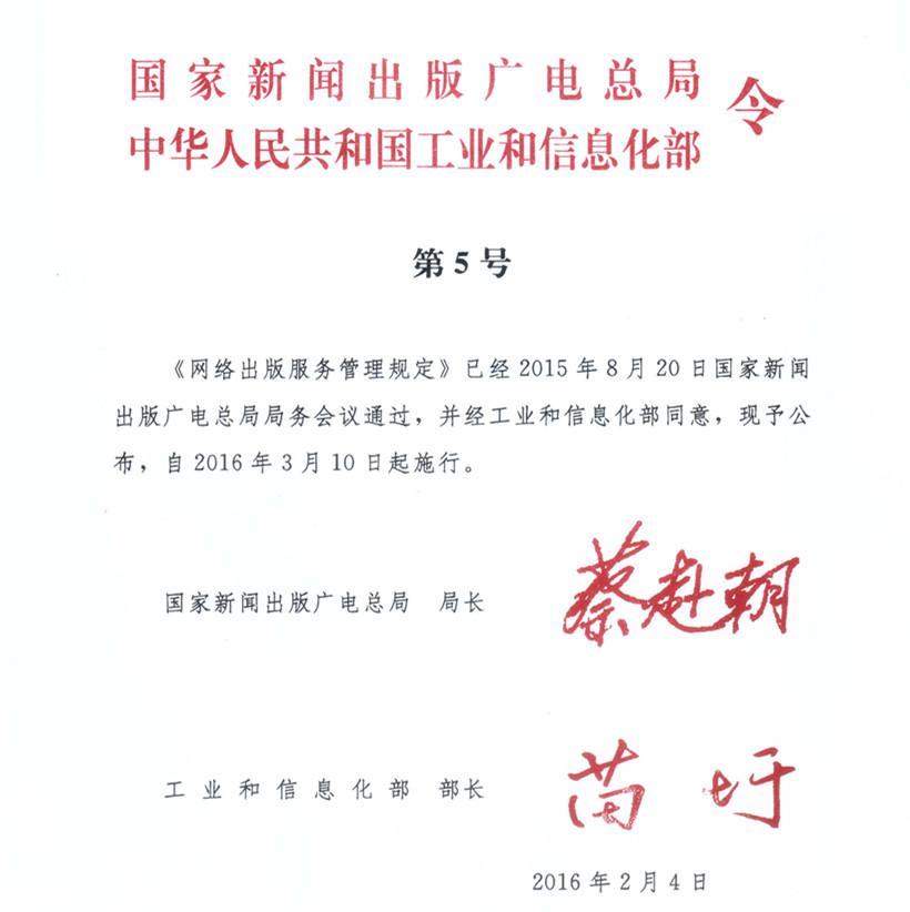 网络出版服务管理规定(2016年)