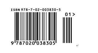 《中国标准书号》使用手册