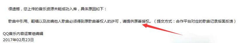 翻唱歌曲入库QQ音乐提示版权怎么办