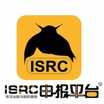 isrc查詢
